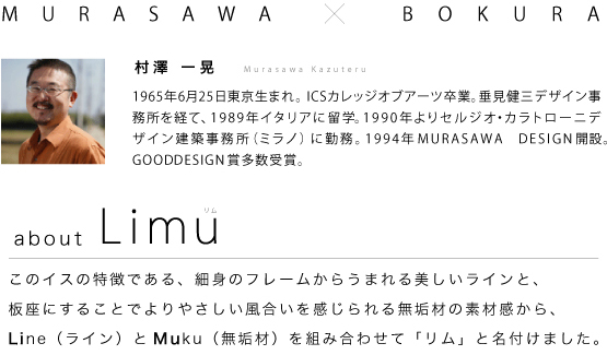 Limuチェアー[Limu chair]